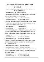 河北省安平中学2019-2020学年高二上学期第一次月考历史试题(实验部) 含答案