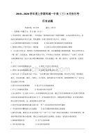 辽宁省凤城市第一中学2020届高三上学期第一次月考历史试卷 含答案