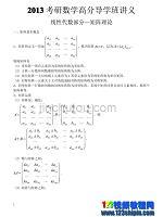 2018年考研数学高分导学班讲义