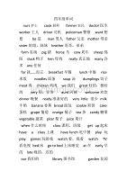 新陕旅版英语四年级上册单词资料
