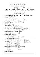 山东省济宁第二中学2020届高三10月月考数学试卷 含答案