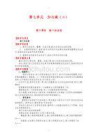 【北师大版】一年级上册数学:第7单元教案第十课时做个加法表