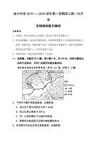 内蒙古杭锦后旗奋斗中学2020届高三上学期第一次月考文综试题 含答案