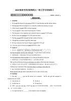 2020版高考英语新精准大一轮江苏专用版练习:必修4 Unit 3 高效演练跟踪检测 含解析