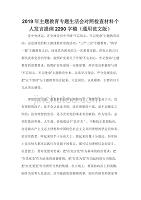 2019年主�}教育�n}生活���φ�z查材料��人�l言提�V2290字稿(通用�文版)