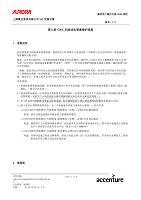 第七章-CO05_初级成本要素维护流程最新修正版
