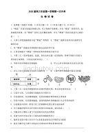 天津市杨村第一中学2020届高三上学期第一次月考生物试题 含答案