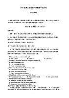 天津市杨村第一中学2020届高三上学期第一次月考英语试题 含答案
