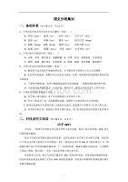 2018年湖南省长沙市新高一入学分班语文考试复习试卷