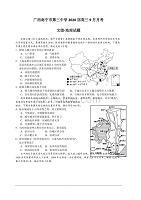 广西南宁市第三中学2020届高三9月月考文综-地理试题 含答案