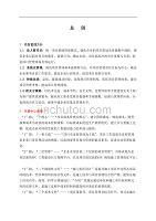 中建三局项目管理标准化手册2014年.doc