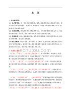 中建三局项目管理标准化手册.doc