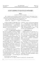 试评吕叔湘先生_汉语语法分析问题_资料
