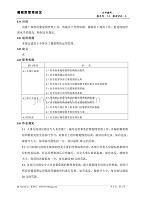 葡萄图管理规定资料
