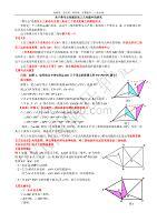 费马点模型(1)资料