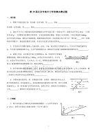 北京市高中物理(力学)竞赛第29届(2016)决赛试题与解答