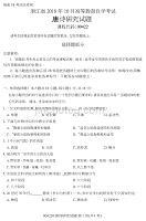 自学考试_浙江省2018年10月高等教育自学考试唐诗研究试题资料