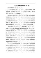 读《大数据时代》有感800字