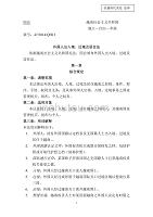 越南外国人出入境、过境及居住法(qh13-47-2014)资料