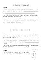 北京市高中物理(力学)竞赛第30届(2017)决赛试题与解答
