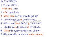 七年級英語上學期Unit11-12期末復習PPT課件