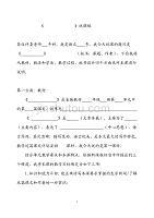 语文说课经典流程资料