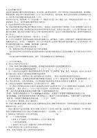 食品工艺学—夏文水版(简答题)资料