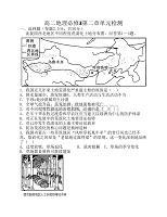 高中地理必修三第二章试卷资料