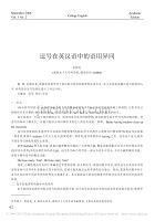 逗号在英汉语中的语用异同资料