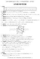 广西南宁二中、柳州高中2020届高三上学期第一次联考数学(文)试题答案