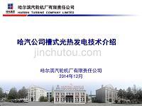 槽式光热发电技术介绍2014年12月r4