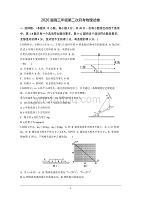 江西省上高县第二中学2020届高三上学期第二次月考物理试题 Word版含答案