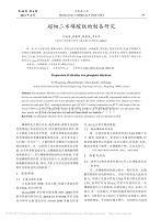 超细二水磷酸铁的制备研究_叶焕英资料