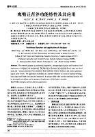 鹰嘴豆营养功能特性及其应用资料