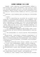 谷岱峰《保健按摩》(2011修订版)资料