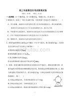 湖北省荆州中学2020届高三上学期第四次双周考物理试题