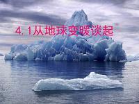 《從地球變暖談起》PPT-粵滬版八上PPT課件