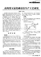 高纯度五氯化磷清洁生产工艺研究资料