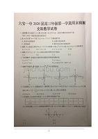 安徽省六安市第一中学2020届高三上学期国庆周末检测数学(文)试题 含答案
