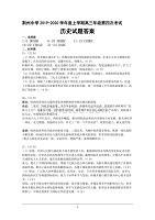 湖北省荆州中学2020届高三上学期第四次双周考历史试题答案