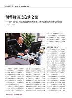 预警机雷达追梦之旅--访中国电子科技集团公司首席专家、第十四研究所首席专家张良资料