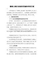 健康上海行动组织实施和考核方案