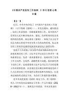 《中國共産黨宣傳工作條例》學習思想心得3篇