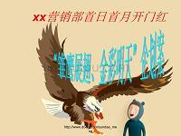 雏鹰展翅,全彩明天保险公司企划方案