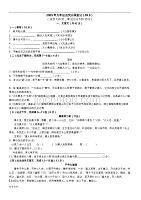 2009年九年級語文階段測試(09_嘉定區戬浜學校