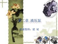 第二章 液压泵概述资料