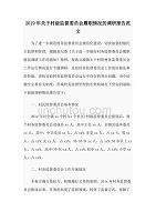 2019年关于村级监督委员会履职情况的调研报告范文