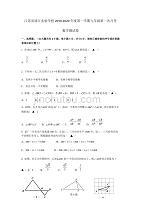 江苏省靖江实验学校2019-2020年度第一学期九年级第一次月考数学测试卷