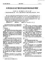 1中西医结合治疗慢性肾功能衰竭的临床观察