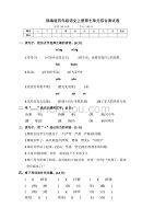最新部編版四年級語文上冊第七單元測試卷(附答案)